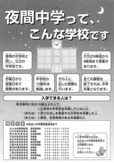 20171011_kawaguchi city_2.jpg