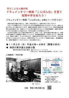 20171102KL_flyer.jpg