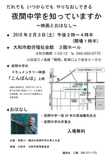 flyer_20180203.jpg